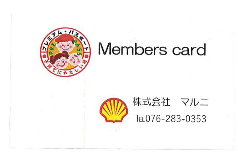 現金ならPontaカードをご提示で店頭価格より-2円/ℓ