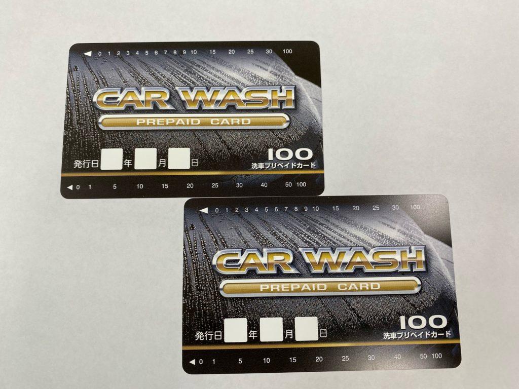 12月限定!洗車用プリペードカードお安くなってます!